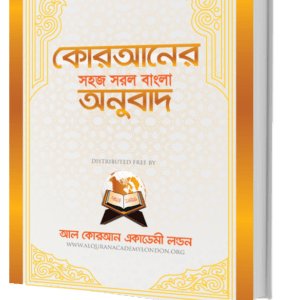 Quran er Shohoj Shorol Bangla Onubad – Bengali Text Only