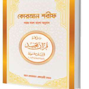 Quran Sharif with Simple Bengali Translation